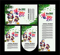 香粽端午主题海报设计