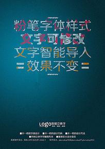 斜纹粉笔字体样式字体设计