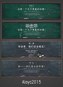 学校网页毕业季banner网页设计 PSD