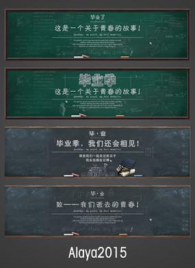 学校网站毕业季Banner广告设计