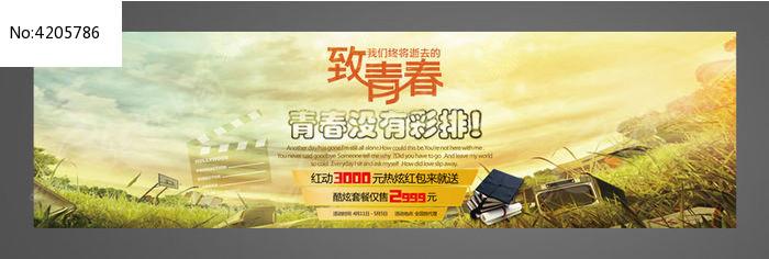 致青春网页Banner设计图片