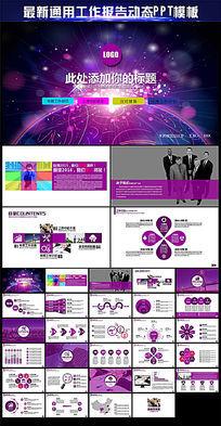 紫色企业工作报告动态PPT