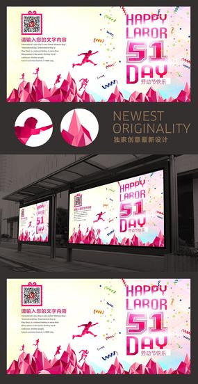51劳动节快乐促销海报设计
