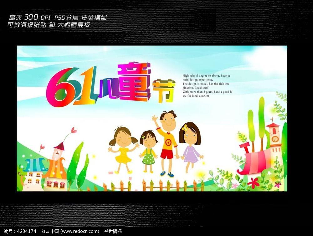 61儿童节活动展板设计
