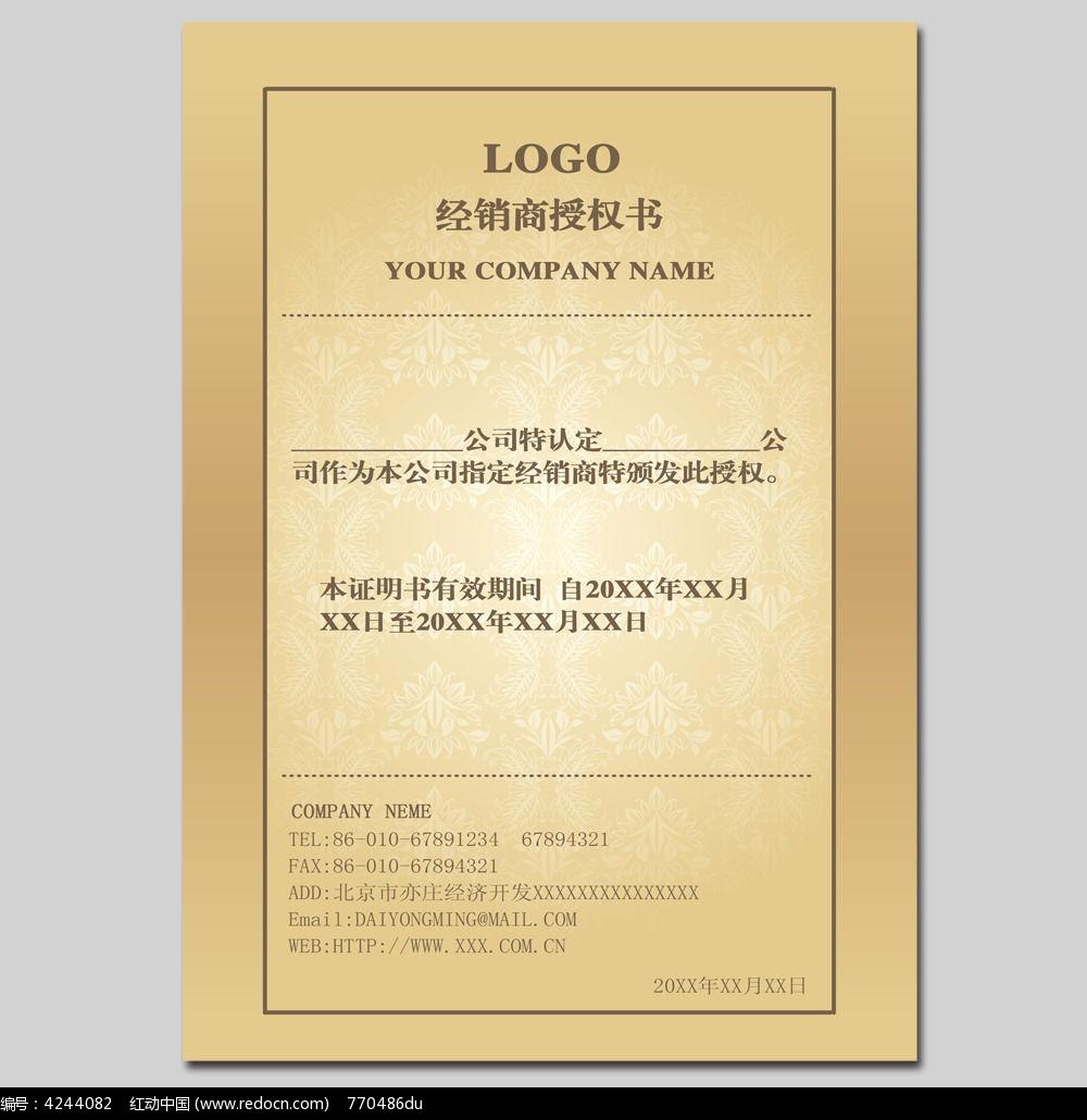 标签:竖版 欧式授权书