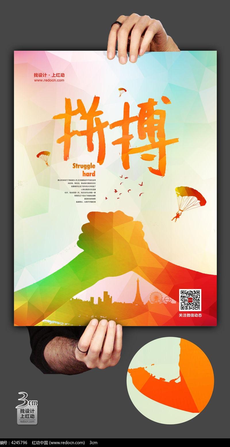 青春正能量励志海报设计
