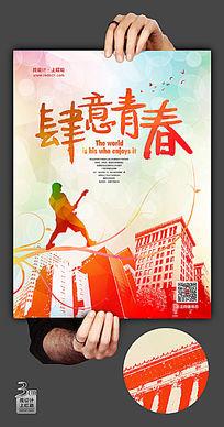 炫彩肆意青春活力海报设计