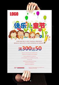 创意六一儿童节促销海报设计