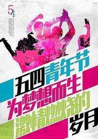 青春没有彩排54青年节海报