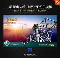 电力企业标语展板