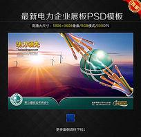 电网动力领先展板模版