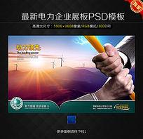 电网企业动力领先展板
