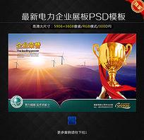 电网企业荣誉展板模版