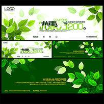 动感绿叶优惠券设计