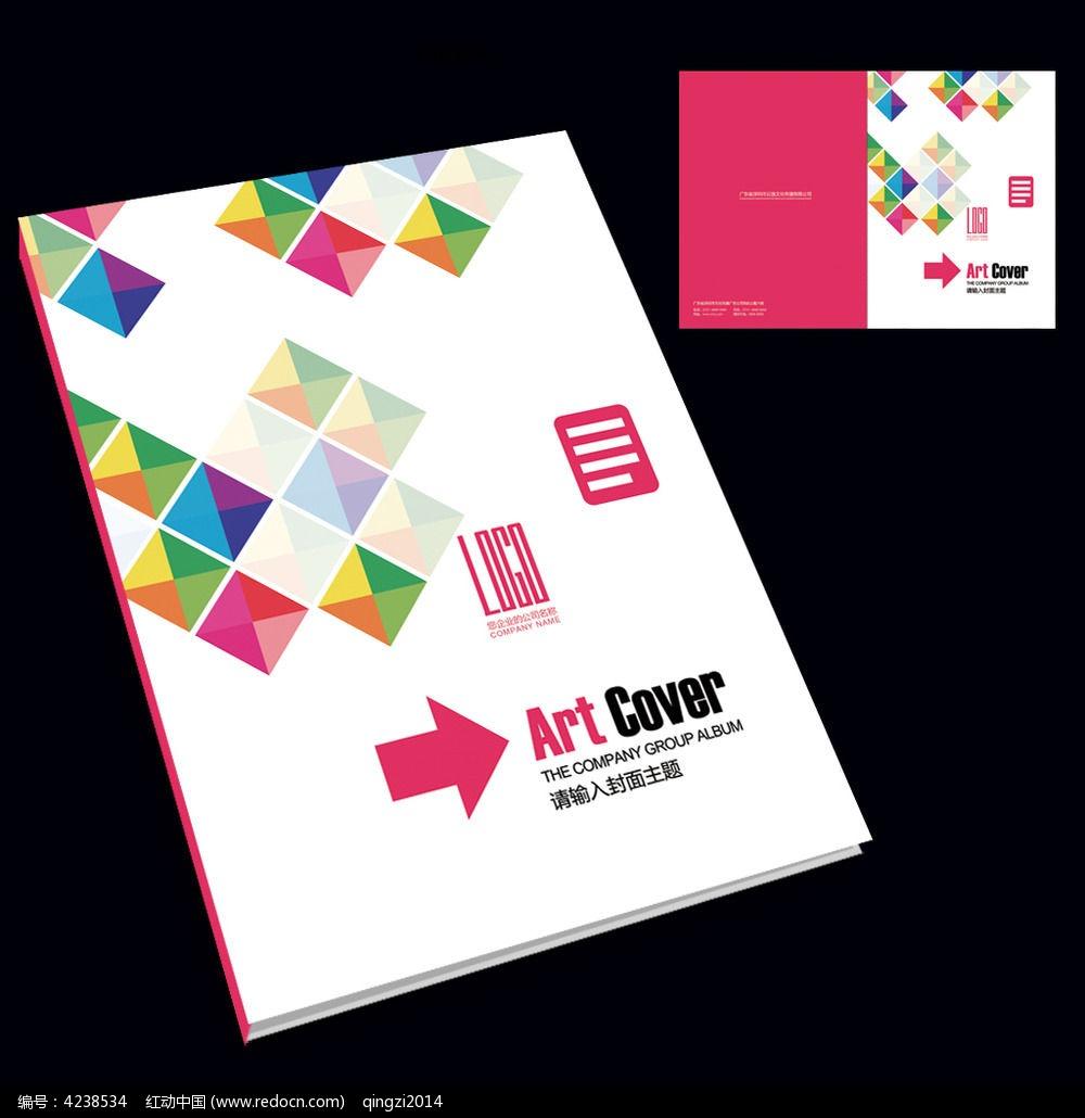 原创设计稿 画册设计/书籍/菜谱 封面设计 多彩小清新方块画册封面图片