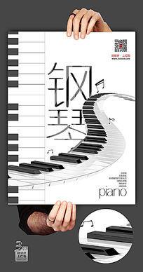 钢琴培训海报模版