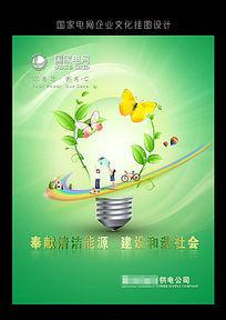 国家电网企业文化挂图设计