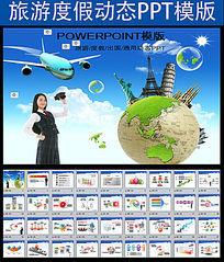 国外旅游PPT模板