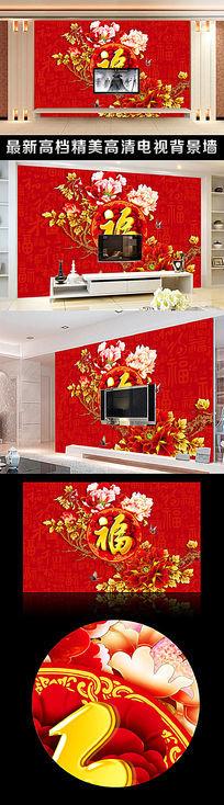 红色喜庆百福图电视背景墙