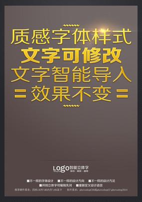 黄金浮雕字体样式字体设计 PSD