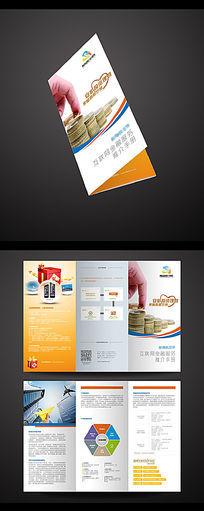 互联网金融服务宣传折页