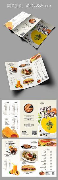 简约时尚营养早餐折页设计