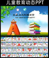 卡通儿童教育教学PPT模板