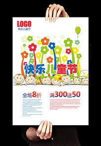 可爱六一儿童节促销海报设计