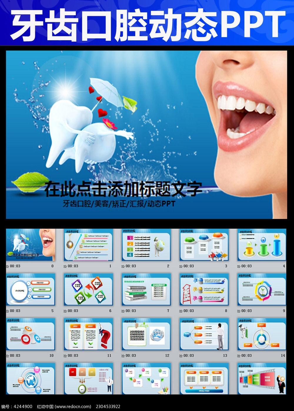 口腔科牙科ppt模板设计下载