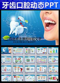 口腔科牙科PPT模板