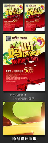 母亲节活动促销海报