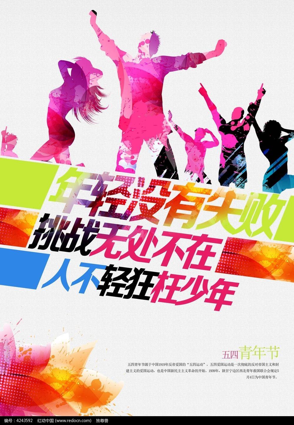 青年节励志海报设计
