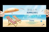 清爽夏季新品上市海报设计