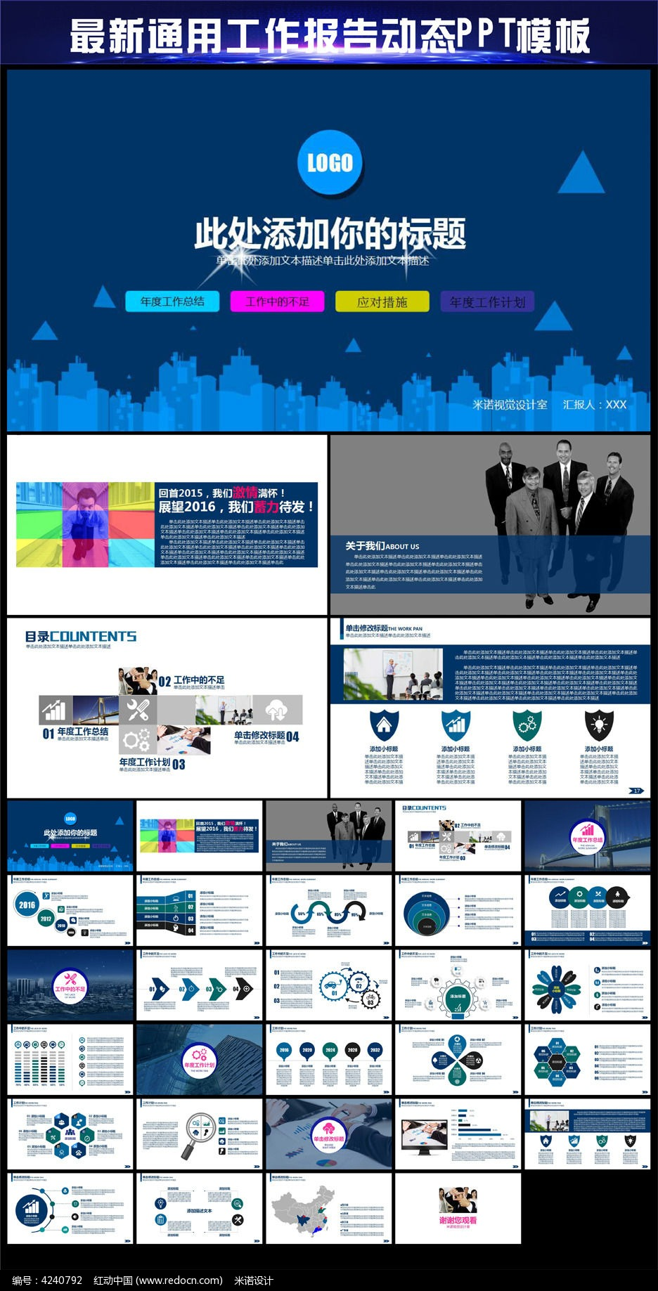 企业工作报告ppt动态模板