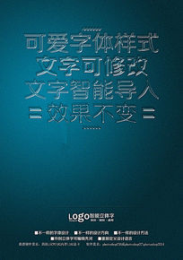 透明水纹字体样式字体设计