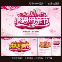 温馨母亲节促销海报设计