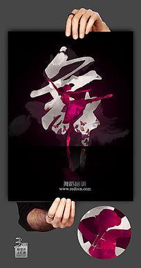 舞蹈培训招生海报设计