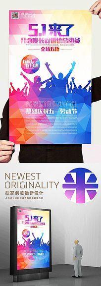 五一劳动节宣传海报设计