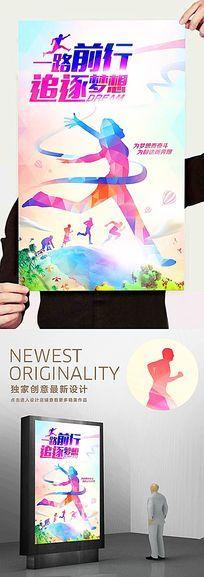8款 一路前行追逐梦想青春海报psd设计下载