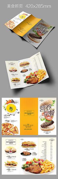 营养早餐美食折页设计