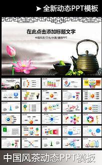 中国茶道茶艺茶文化PPT模板