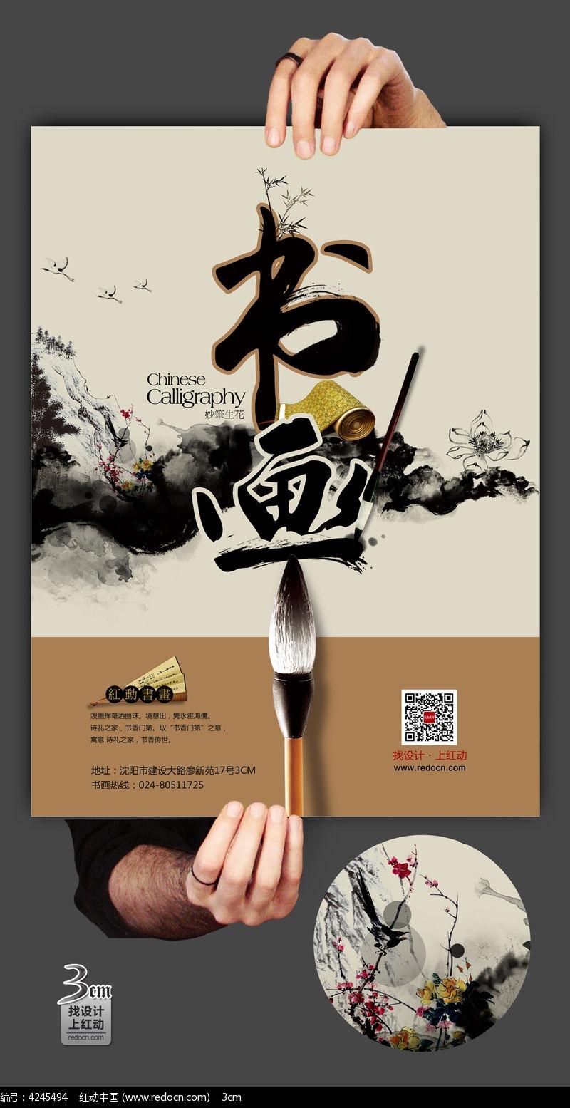 中国风书画培训海报设计图片