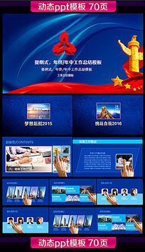 中国人民银行金融货币政策PPT模板