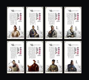 中华古代名医挂图模版