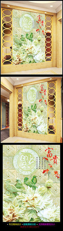 中式玉雕牡丹福字玄关装饰画