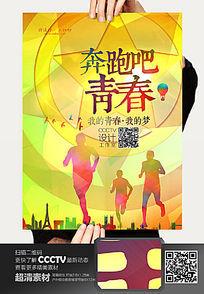 奔跑吧青春校园海报设计