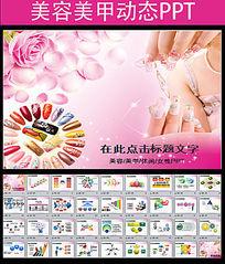 炫彩彩妆美甲美容培训PPT模板