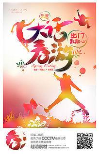 炫彩春游活动海报设计