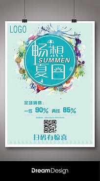 畅想夏日购物海报设计