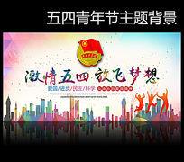 创意彩墨五四青年节宣传海报